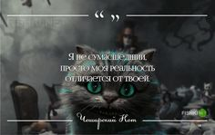 Мудрости Чеширского Кота Alice In Wonderland Characters, Alice And Wonderland Quotes, Russian Quotes, Learn English, Book Quotes, Believe In You, Cool Words, Instagram Story, Quotations