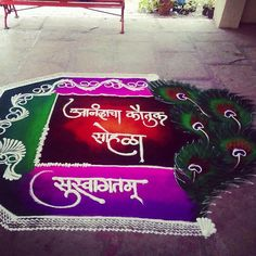Rangoli Maker in #Pune  #rka  #rashtrikalaakadami  #rangoliartpune   #rangoliart…