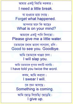 Spoken English with Bengali: Common English Dialogue 05 English Word Book, English Talk, English Speaking Practice, English Learning Spoken, Learn English Words, English Lessons, Tenses English, English Sentences, English Vocabulary Words