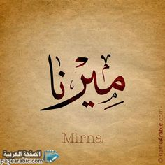 Mirna name with Arabic Calligraphy Thuluth Style Arabic Names Boys, Muslim Baby Boy Names, Arabic Calligraphy Tattoo, Iphone Wallpaper Landscape, Fantasy Names, Female Names, Name Letters, Urdu Words, Name Design