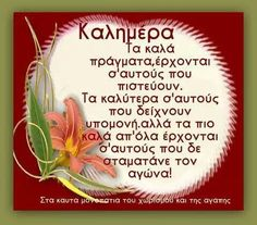 Kalimera Good Morning Good Night, Greek Quotes, Great Words, Picture Quotes, Me Quotes, Beautiful, Sayings, Life, Google
