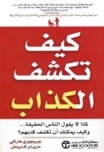كتاب فن الدهاء pdf