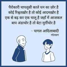 #bribe #fraud #thief Indian Literature, Memes, Meme