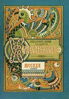 Живописная Россия Russian Folk Art, Russian Style, Abstract Drawings, Book Cover Art, Painting Edges, Book Illustration, Textures Patterns, Japanese Art, Art Inspo