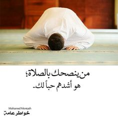 أكيد Allah, Sweet Words, Religion, Arabic Quotes, Pray, Holy Quran, Deen, Candy Sayings, Cute Words