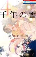 Shoujo, Diagram, Map, Movie Posters, Location Map, Film Poster, Maps, Billboard, Film Posters