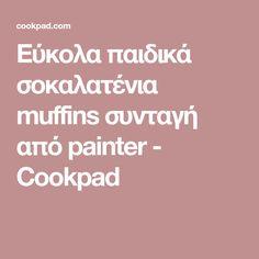 Εύκολα παιδικά σοκαλατένια muffins συνταγή από painter - Cookpad