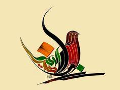 "{بسم الله الرحمن الرحيم} ""In the name of Allah, the Most Beneficent, the Most Merciful."" -Arabic Calligraphy"