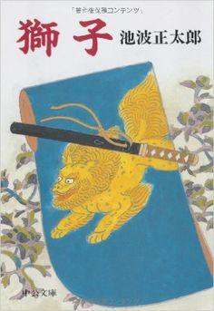 獅子: 中公文庫 (1995/4/18): 池波 正太郎: 4122022886 / 9784122022881