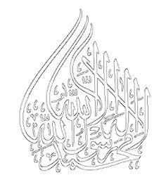 DinDersiOyun.com: Dini Hat Boyama kağıtları Calligraphy Drawing, Arabic Calligraphy Design, Arabic Calligraphy Art, Arabic Art, Islamic Art Pattern, Pattern Art, Font Art, Islamic Wall Art, Arabesque