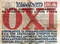 Δημιουργία - Επικοινωνία: Αφειερώματα: Εμείς οι Έλληνες Επ.9 : Η Κατοχή 1941...