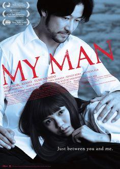 「私の男」