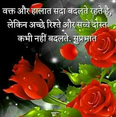 2019 Good Morning Images With Quotes In Hindi Shayari Photo Good Morning Babe Quotes, Good Morning Inspirational Quotes, Good Morning Messages, Good Morning Images Flowers, Good Morning Photos, Latest Good Morning Images, Shayari Photo, Love Picture Quotes, Flower Images