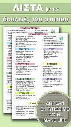 Εκτυπώσιμη λίστα με τις δουλειές του σπιτιού #οργανωσησπιτιου #καθαριοτητα Grammar Quotes, Life Guide, Free To Use Images, Unique Photo, Happy Planner, How To Know, Better Life, Getting Organized, Clean House
