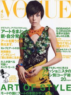 Edie Campbell in Prada for Vogue Japan April 2014 by Patrick Demarchelier