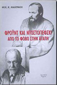 ΦΡΟΥΝΤ ΚΑΙ ΝΤΟΣΤΟΓΙΕΦΣΚΙ ΑΠΟ ΤΟ ΦΟΒΟ ΣΤΗΝ ΑΓΑΠΗ Sigmund Freud, Kai, Books, Libros, Book, Book Illustrations, Libri