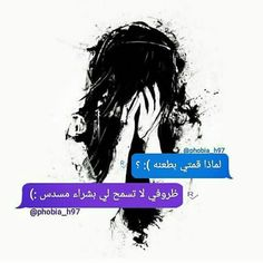 why did uh curse me? My circumstances do not allow me to buy a pistol😂 Arabic English Quotes, Funny Arabic Quotes, Arabic Text, Arabic Words, Love Quotes Wallpaper, Feeling Trapped, Perfect Word, Reality Check, Sweet Words