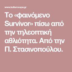 Το «φαινόμενο Survivor» πίσω από την τηλεοπτική αθλιότητα.  Από την Π. Στασινοπούλου.