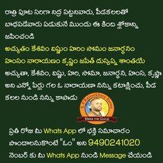 Hindu Quotes, Telugu Inspirational Quotes, Vedic Mantras, Hindu Mantras, Astrology Telugu, Green Tara Mantra, Hindu Vedas, Prayer For Health, Bhakti Song
