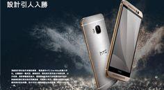 HTC lanceert goedkopere One M9S smartphone