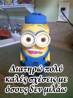 Σοφά, έξυπνα και αστεία λόγια online : Minions Greece Funny Quotes, Funny Memes, Funny Greek, Minions, Greece, Fictional Characters, Funny Things, Life, Funny Phrases