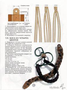 Плетеные украшения из шнура схемы