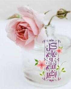 Listen To Quran, Learn Quran, Learn Islam, Eid Mubarik, English Word Meaning, School Science Projects, Quran Pdf, Quran Arabic, Eid Greetings