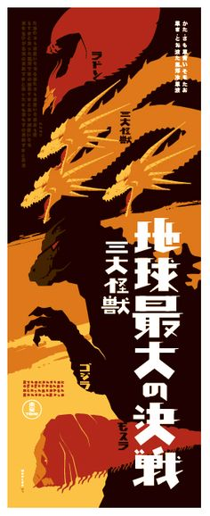 and here's number two in the godzilla series. with so many variations on the godzilla suit over the years and so many crazy monsters that he fou. ghidrah the 3 headed monster Best Movie Posters, Cool Posters, Ghostbusters Poster, Cartoon Meme, Tom Whalen, Japanese Monster, Classic Monsters, Cultura Pop, King Kong