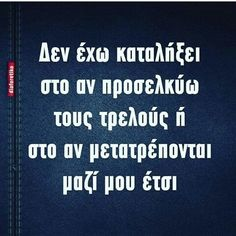 Funny Status Quotes, Funny Greek Quotes, Funny Statuses, Funny Picture Quotes, Jokes Quotes, Memes, Funny Phrases, English Quotes, True Words