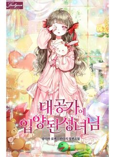 St Lady adopted by the duke Anime Chibi, Kawaii Anime, Lolis Anime, Chica Anime Manga, Anime Girl Cute, Anime Art Girl, Manga Girl, Manga Couple, Anime Couples Manga