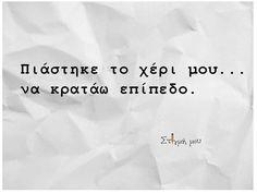 Κ.Ν - επίπεδο Funny Greek Quotes, Say Something, Favorite Quotes, Funny Pictures, Humor, Sayings, Words, Greeks, Monkey