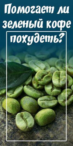 Зеленый кофе для похудения - помогает или нет?как похудеть • как быстро похудеть • как убрать живот • как избавиться от живота • диета для похудения • похудения без диет