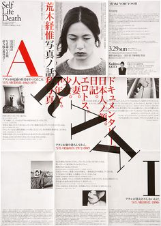 Poster / Poster: Araki Nobuyoshi: Story of the Photos. Wang Zhi-Hong. 2009