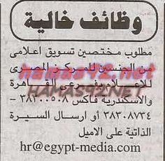 وظائف خالية مصرية وعربية: وظائف خالية من جريدة الجمهورية الجمعة 26-12-2014