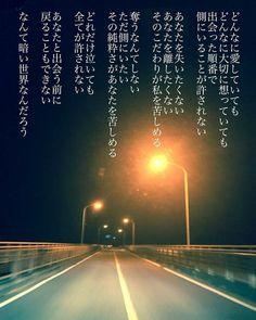伝えたい Japanese Phrases, Sad Love, Book Quotes, Cool Words, Qoutes, Poems, Wisdom, Let It Be, Motivation