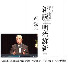 日本の兵士が精強だった真の理由 PRIDEandHISTORY