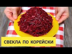 Улетный салат ИЗ ОБЫЧНОЙ СВЕКЛЫ. Свекла по Корейски. Обалденно вкусно, попробуйте не пожалеете! - YouTube Salsa, Buffet, Cabbage, Cooking Recipes, Diet, Vegetables, Youtube, Food, India