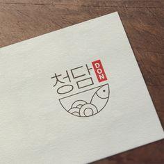 일주일만에 수많은 디자인을 받아보고, 선택할 수 있습니다. 9만명의 디자이너에게 의뢰하세요. Chinese Branding, Japanese Branding, Chinese Logo, Typo Logo, Logo Branding, Corporate Branding, Brand Identity Design, Branding Design, Logo Design Samples