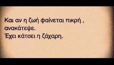 greek quotes (free translation: if life tastes bitter, stir it! Sugar is still at the bottom of the cup) Old Quotes, Great Quotes, Life Quotes, Inspirational Quotes, Funny Greek Quotes, Funny Quotes, Saving Quotes, Philosophy Quotes, Greek Words