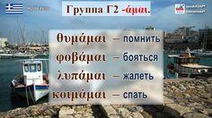 Урок 4. Греческий язык за 7 уроков для начинающих. Глаголы в настоящем в...