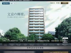 Brillia本郷三丁目(東京都)(東京建物)