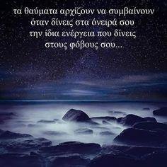 Τότε μόνο... Big Words, Dreams Do Come True, Greek Quotes, Picture Video, Psychology, Inspirational Quotes, Wisdom, Messages, Thoughts