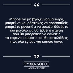 """Σημαντική υπενθύμιση! 💙"" #psuxo_logos #ψυχο_λόγος #greekquoteoftheday #ερωτας #ποίηση #greek_quotes #greekquotes #ελληνικαστιχακια #ellinika #greekstatus #αγαπη #στιχακια #στιχάκια #greekposts #stixakia #greekblogger #greekpost #greekquote #greekquotes Greek Quotes, Wise Quotes, John Keats, Emily Dickinson, Anais Nin, Charles Bukowski, Scott Fitzgerald, Typewriter Series, Love Only"