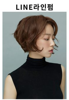 LINE 라인펌 – 차홍아르더 Short Hairstyles For Women, Cute Hairstyles, Bob Styles, Short Hair Styles, Short Cuts, Perm, Hair Inspo, My Hair, Asian Girl