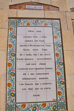 Languages from around the World (55) Bielorusse ----- Located on the Mount of Olives [in Jerusalem], the walls are decorated with over 140 ceramic tiles, each one inscribed with the Lord's Prayer in a different language.