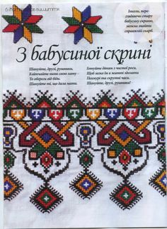 Gallery.ru / Фото #1 - Українська вишивка 18 - WhiteAngel