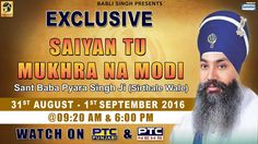 Watch Exclusive Saiyan Tu Mukhra Na Modi of Sant Baba Pyara Singh (Sirthale Wale) on 31stAugust - 01st September @9:20am & 5:00pm 2016 only on PTC Punjabi & PTC News Facebook - https://www.facebook.com/nirmolakgurbaniofficial/ Twitter - https://twitter.com/GurbaniNirmolak Downlaod The Mobile Application For 24 x 7 free gurbani kirtan - Playstore - https://play.google.com/store/apps/details?id=com.init.nirmolak&hl=en App Store…