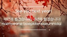 See you next year!....Learning Korean