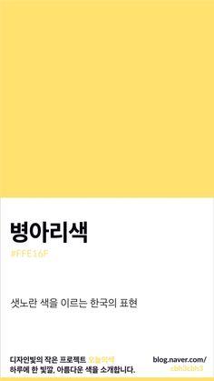 Pantone Colour Palettes, Pantone Color, Color Patterns, Color Schemes, Hex Color Palette, Korean Colors, Yellow Pantone, Color Psychology, Colour Board