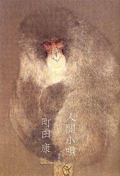 人間小唄 (100周年書き下ろし), http://www.amazon.co.jp/dp/4062165880/ref=cm_sw_r_pi_awdl_VnmOvbPNH950K